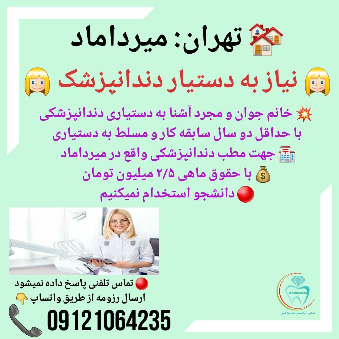 تهران: میرداماد، نیاز به دستیار دندانپزشک