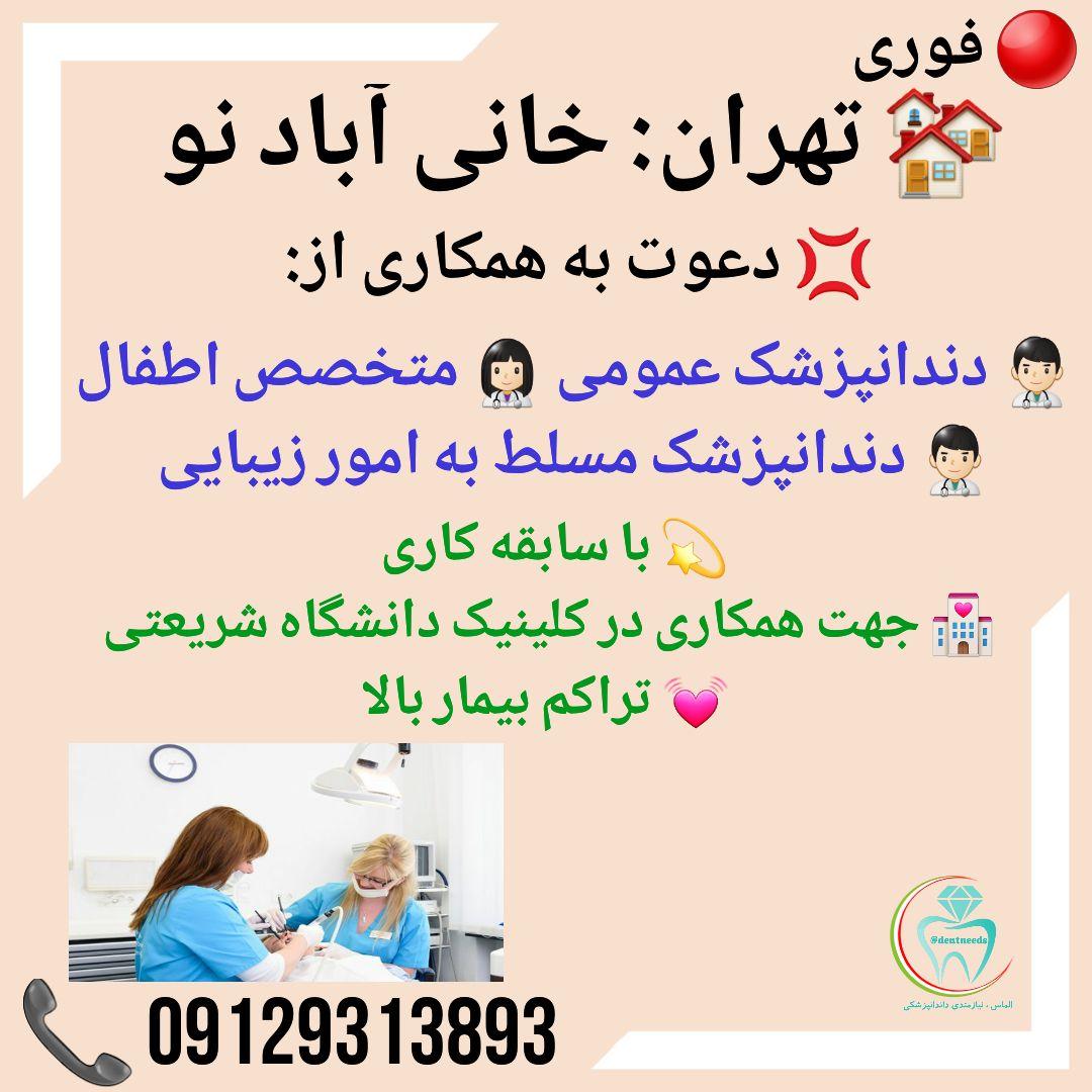 تهران: خانی آباد نو، دعوت به همکاری از دندانپزشک عمومی، متخصص اطفال، دندانپزشک مسلط به امور زیبایی