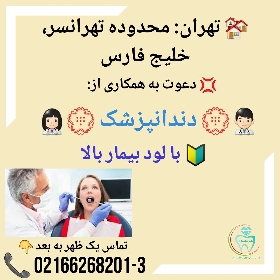 تهران: محدوده تهرانسر، خلیج فارس، دعوت به همکاری از دندانپزشک