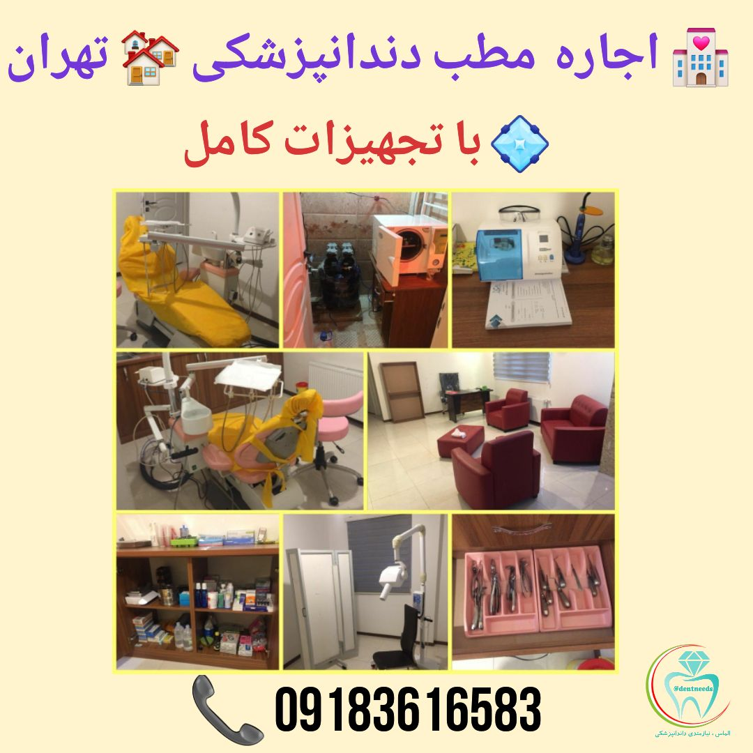 تهران، اجاره مطب دندانپزشکی