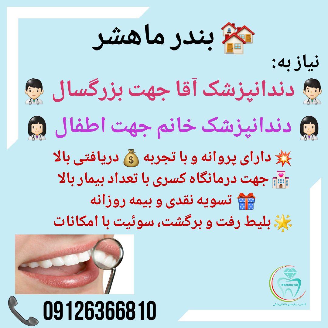 بندر ماهشهر، نیاز به دندانپزشک آقا