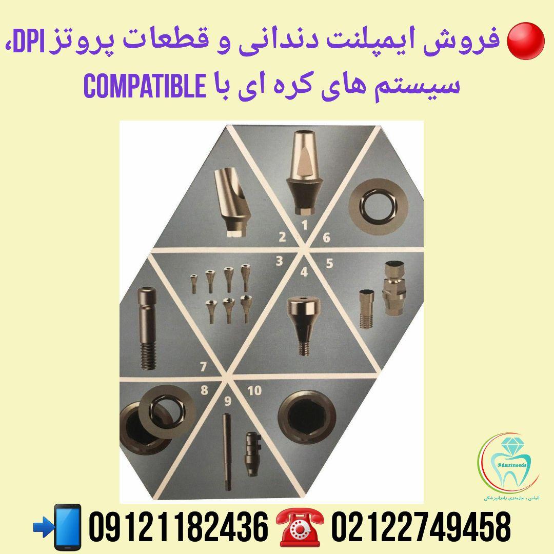 فروش ایمپلنت دندانی و قطعات پروتز DPI ،  Compatible سیستم های کره ای