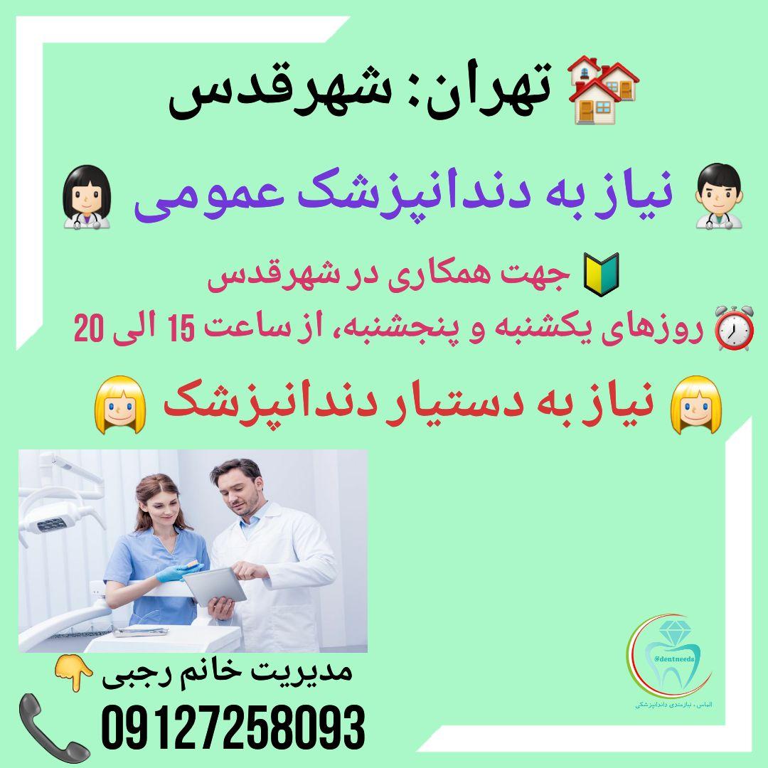 تهران: شهر قدس، نیاز به دندانپزشک عمومی