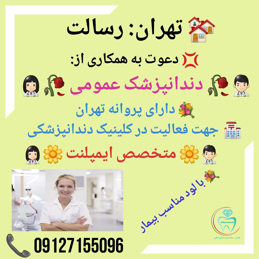 تهران: رسالت، دعوت به همکاری از دندانپزشک عمومی، متخصص ایمپلنت