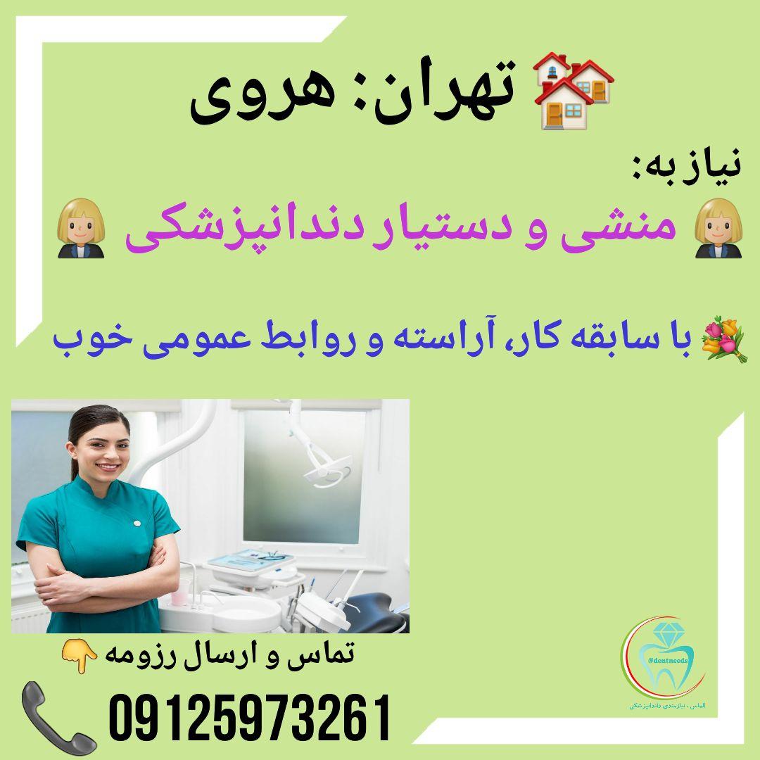 تهران: هروی، نیاز به منشی و دستیار دندانپزشک