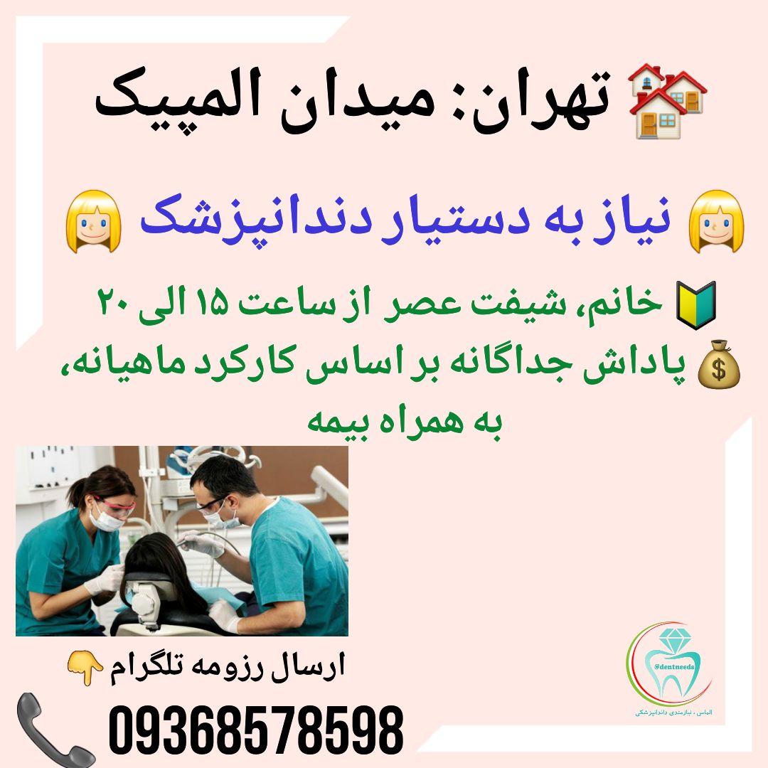 تهران: میدان المپیک، نیاز به دستیار دندانپزشک