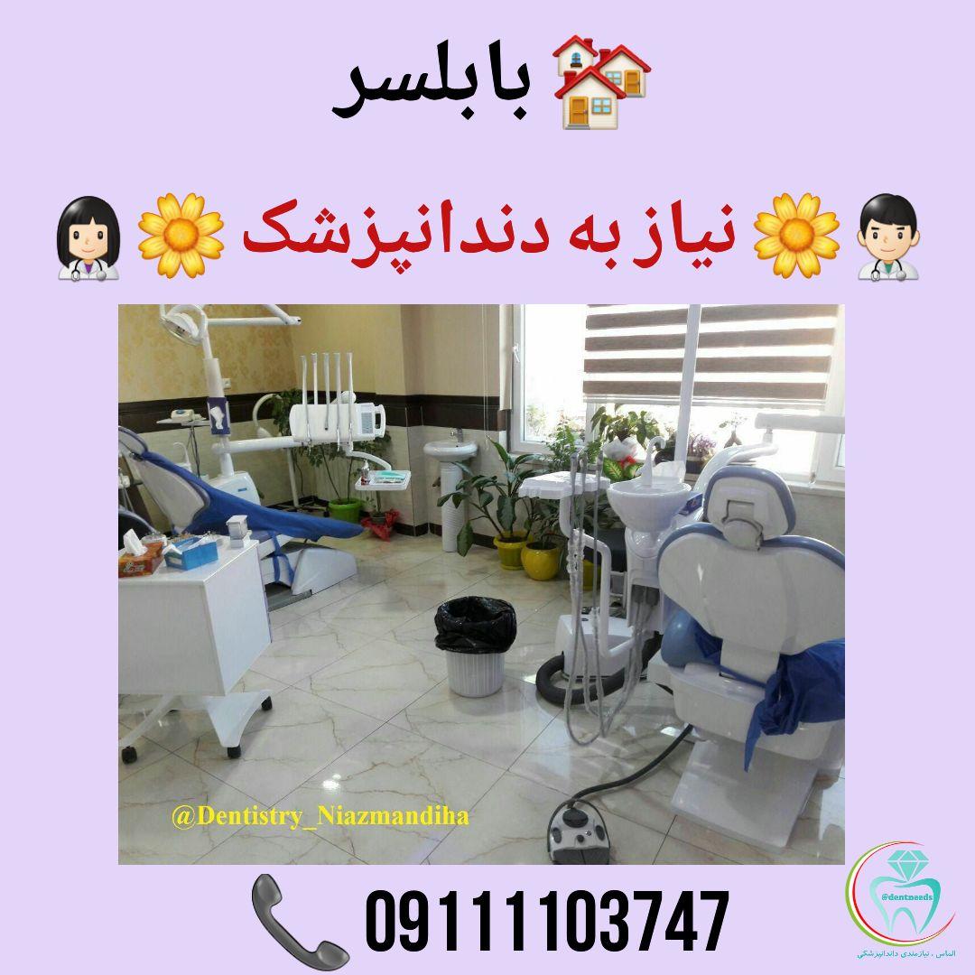 بابلسر، نیاز به دندانپزشک