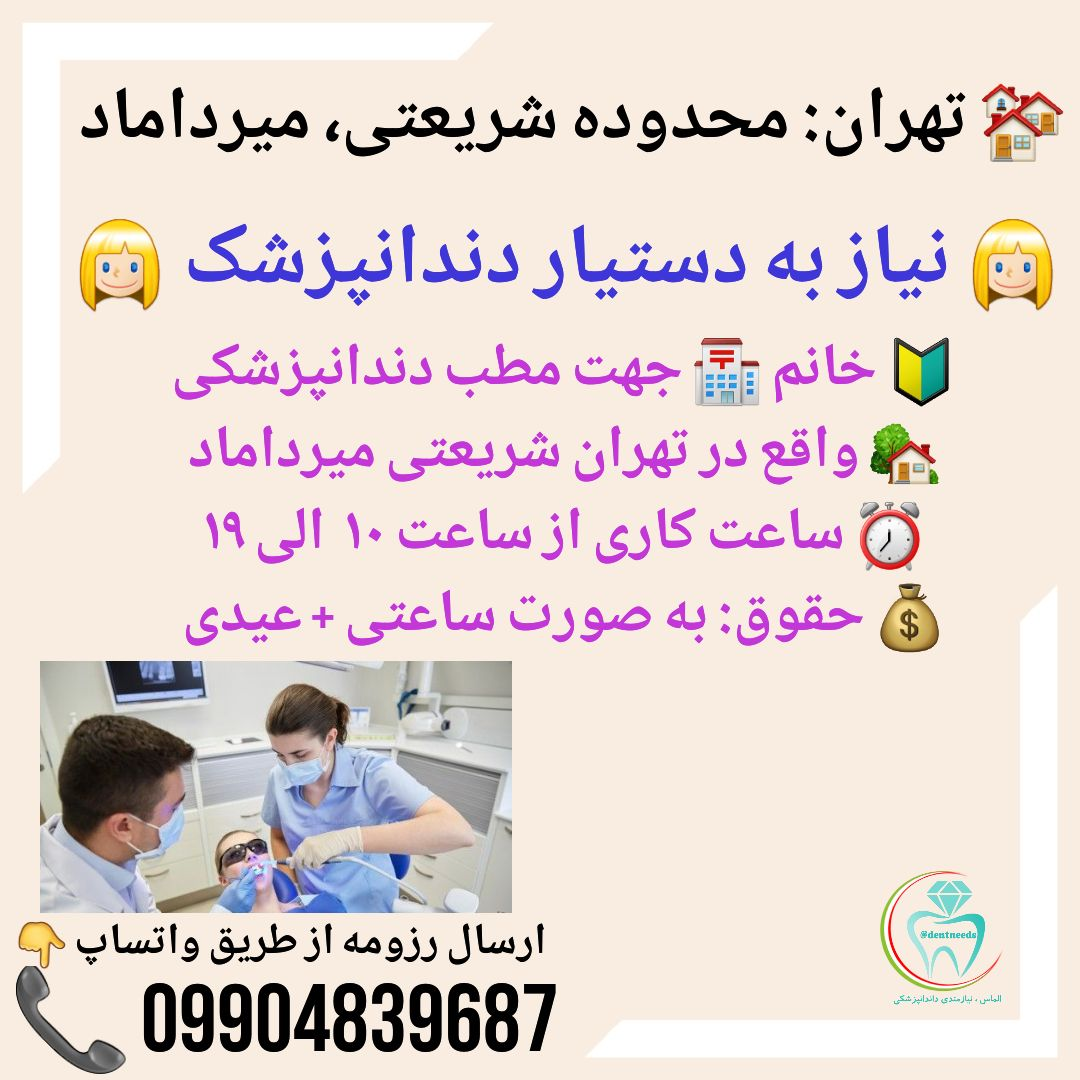 تهران: محدوده شریعتی، میرداماد، نیاز بخ دستیار دندانپزشک