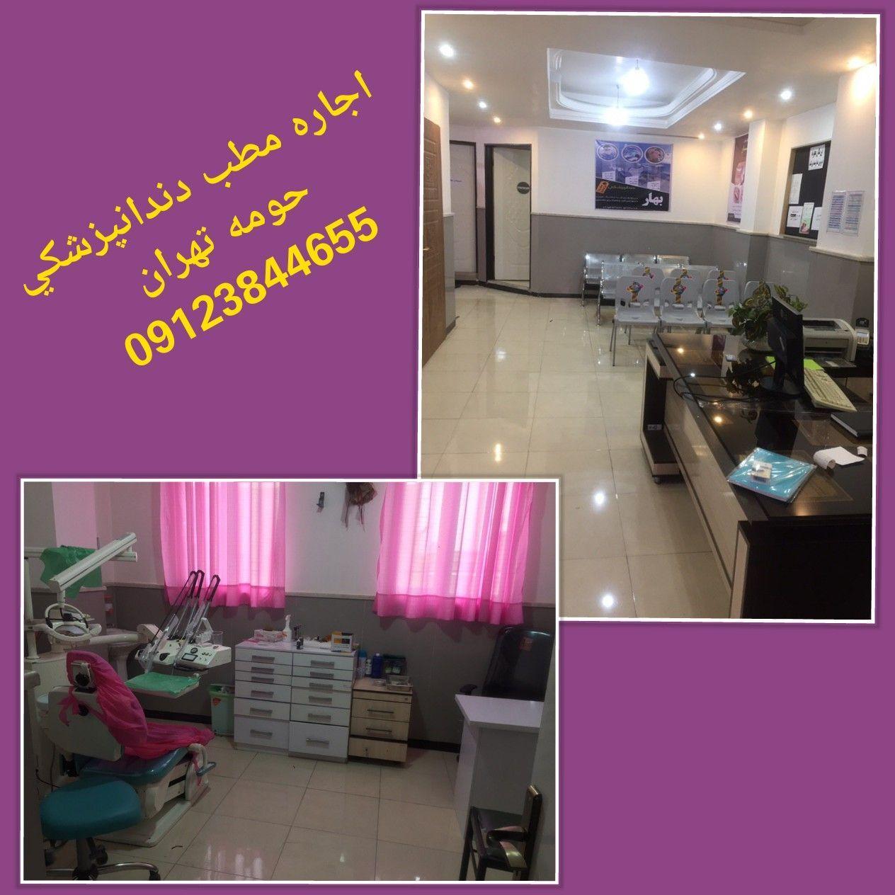 اجاره مطب دندانپزشکی، حومه تهران