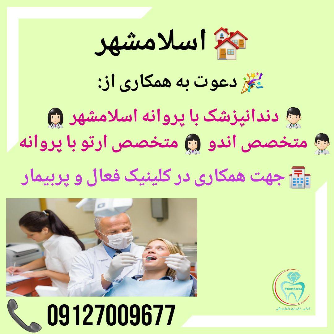 اسلامشهر، دعوت به همکاری از دندانپزشک با پروانه اسلامشهر، متخصص اندو، متخصص ارتو