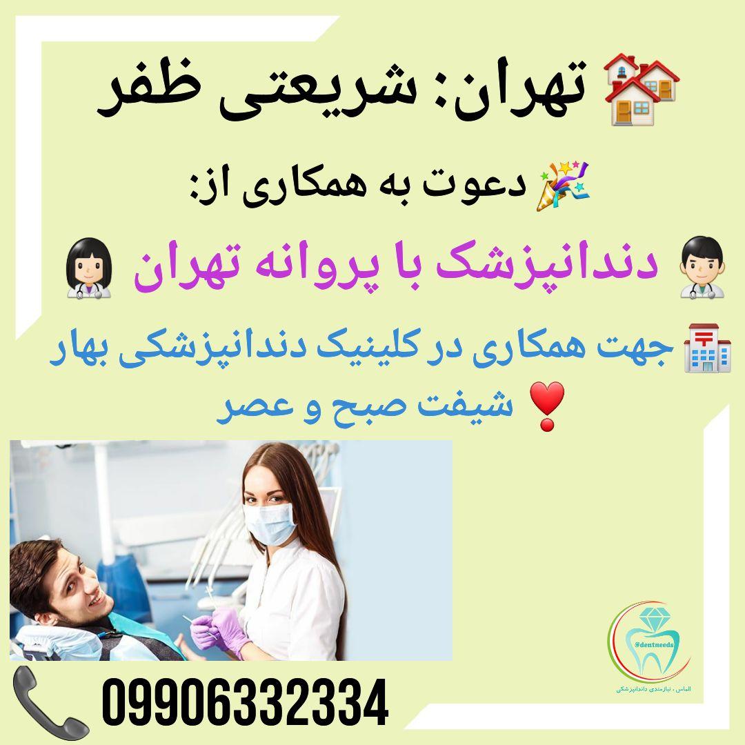 تهران: شریعتی ظفر،نیاز به دندانپزشک با پروانه تهران