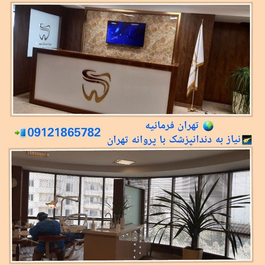 تهران: فرمانیه، نیاز به دندانپزشک با پروانه تهران