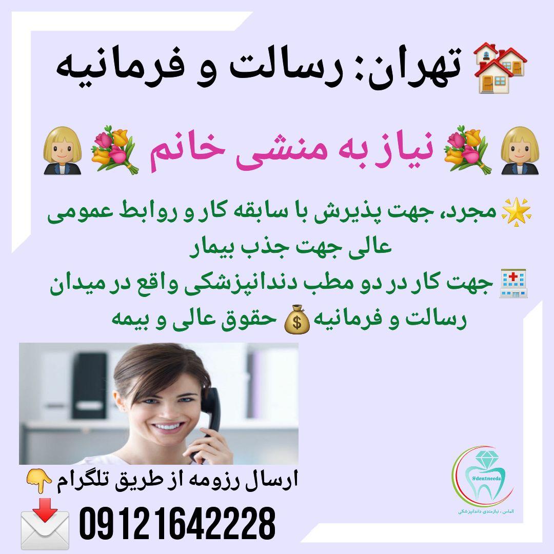تهران: رسالت و فرمانیه، نیاز به منشی خانم