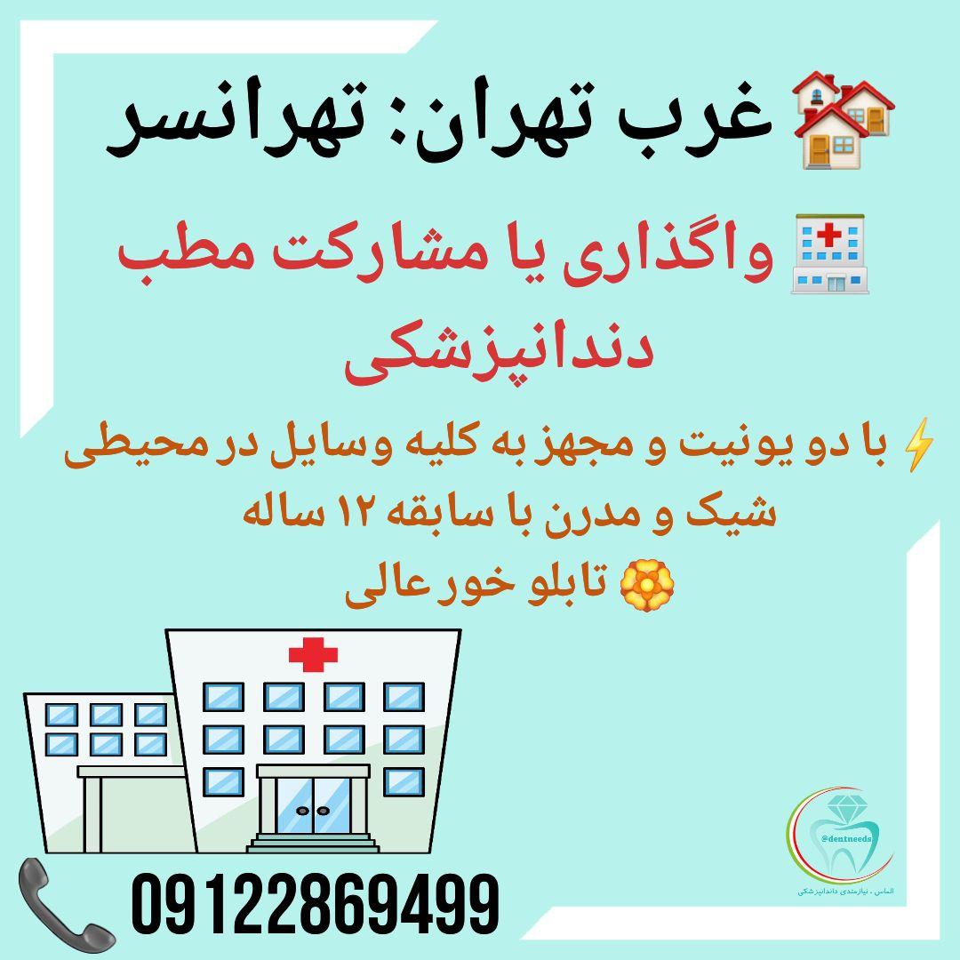 غرب تهران: تهرانسر، واگذاری یا مشارکت مطب دندانپزشکی