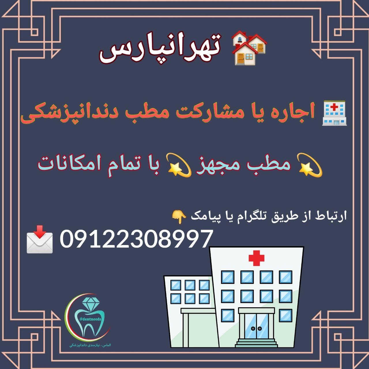 تهرانپارس، اجاره یا مشارکت مطب دندانپزشکی