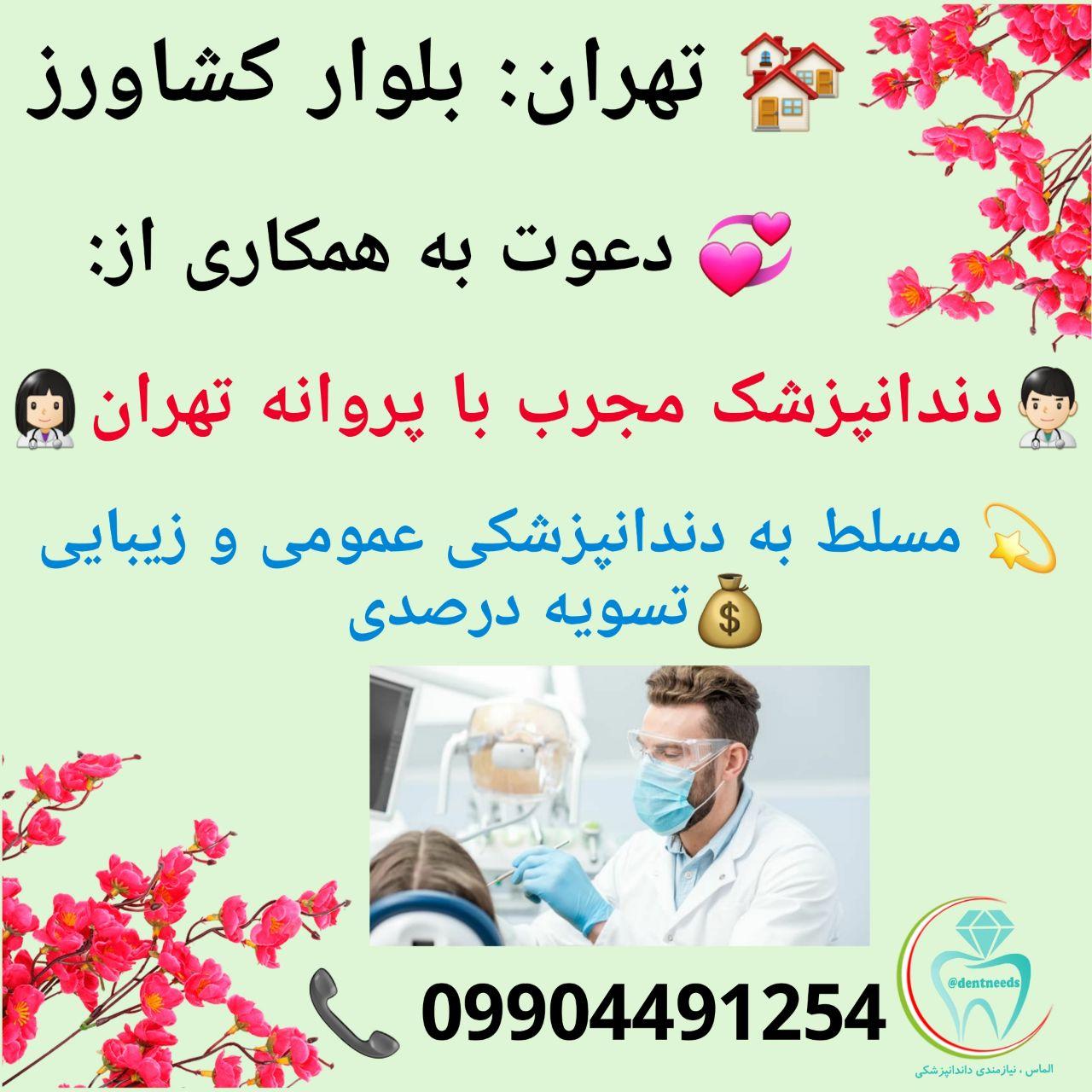 تهران: بلوار کشاورز، دعوت به همکاری از دندانپزشک مجرب