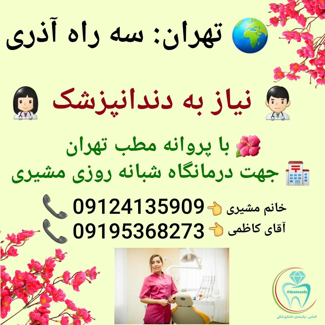 تهران: سه راه آذری ،نیاز به دندانپزشک با پروانه تهران
