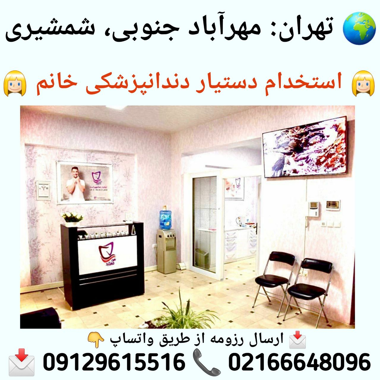 تهران: مهرآباد جنوبی، شمشیری، استخدام دستیار دندانپزشکی