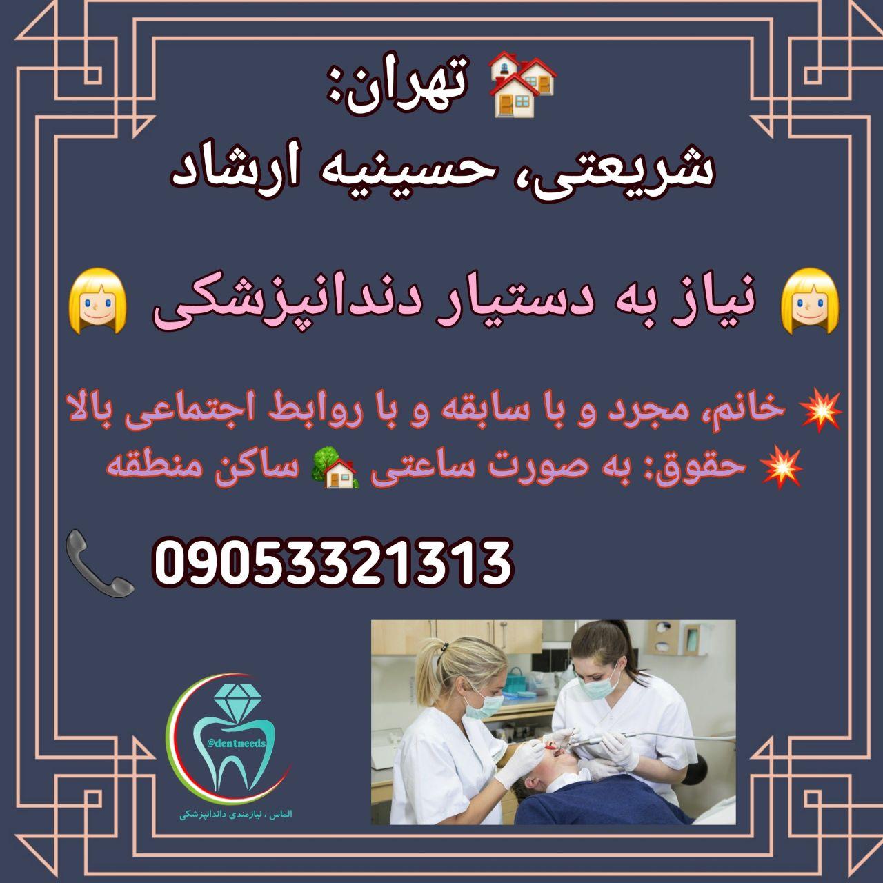 تهران: شریعتی، حسینیه ارشاد، نیاز به دستیار دندانپزشکی