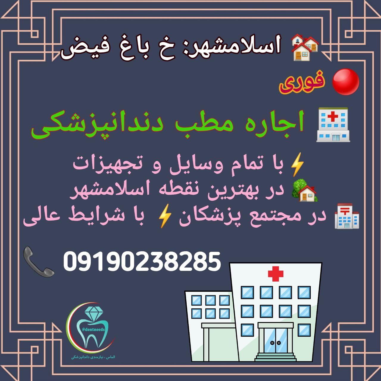 اسلامشهر: خ باغ فیض، اجاره مطب دندانپزشکی