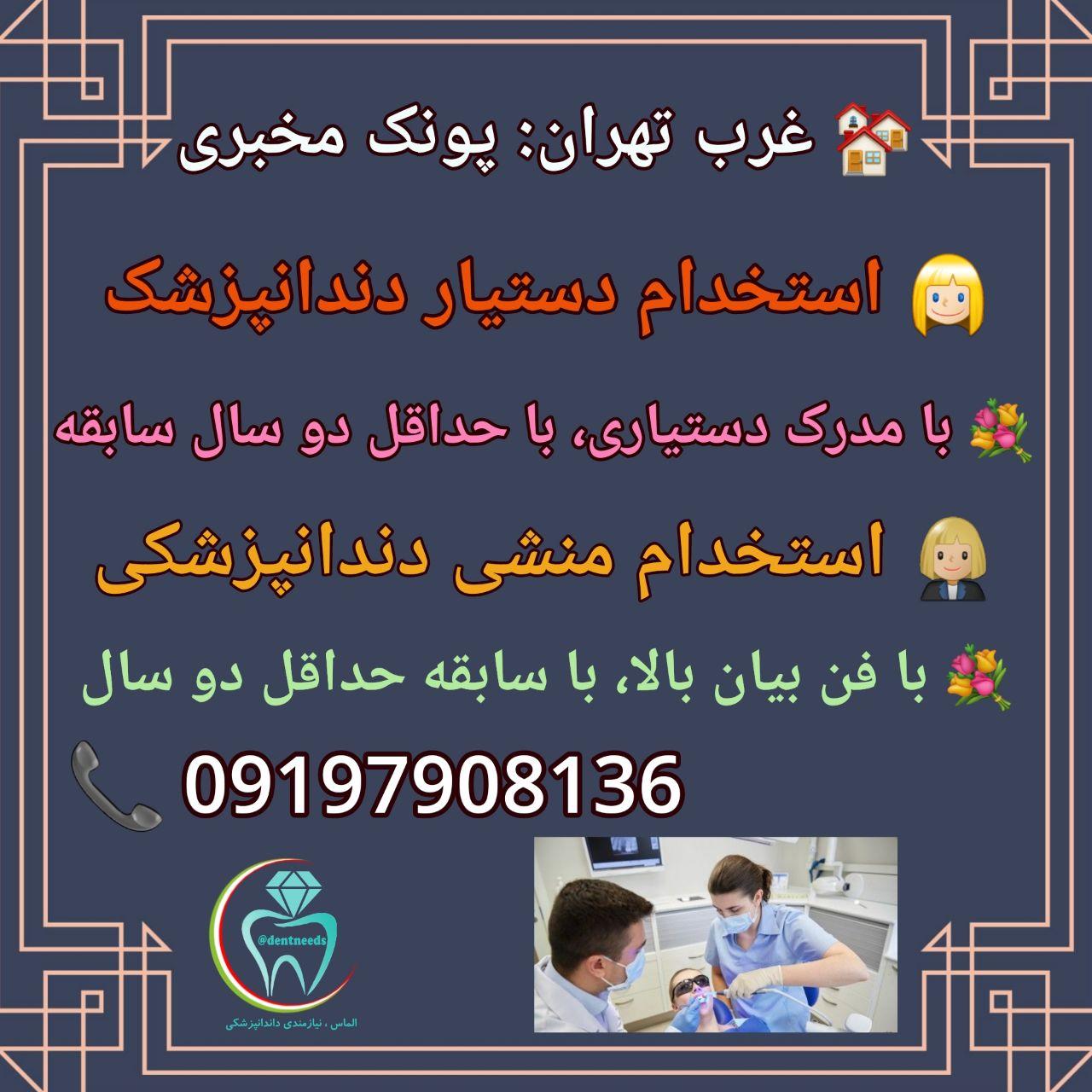 غرب تهران: پونک مخبری، استخدام دستیار دندانپزشک، منشی دندانپزشک