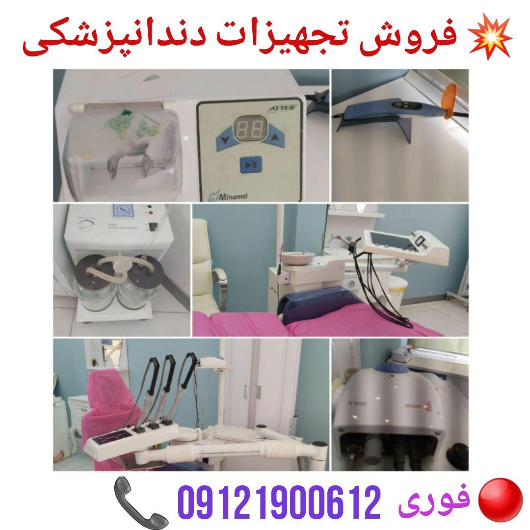 فروش تجهیزات  دندانپزشکی
