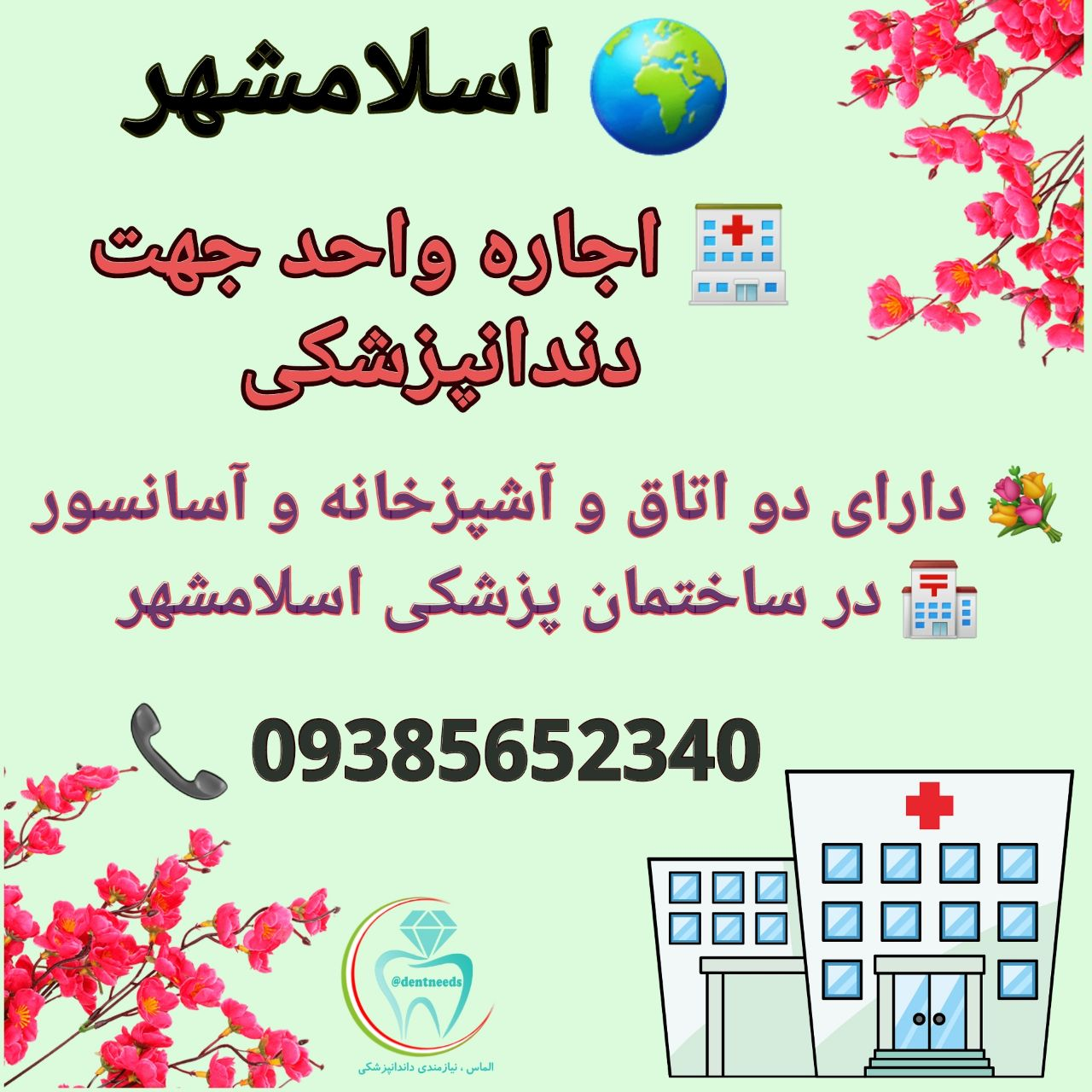 اسلامشهر، اجاره واحد جهت دندانپزشکی