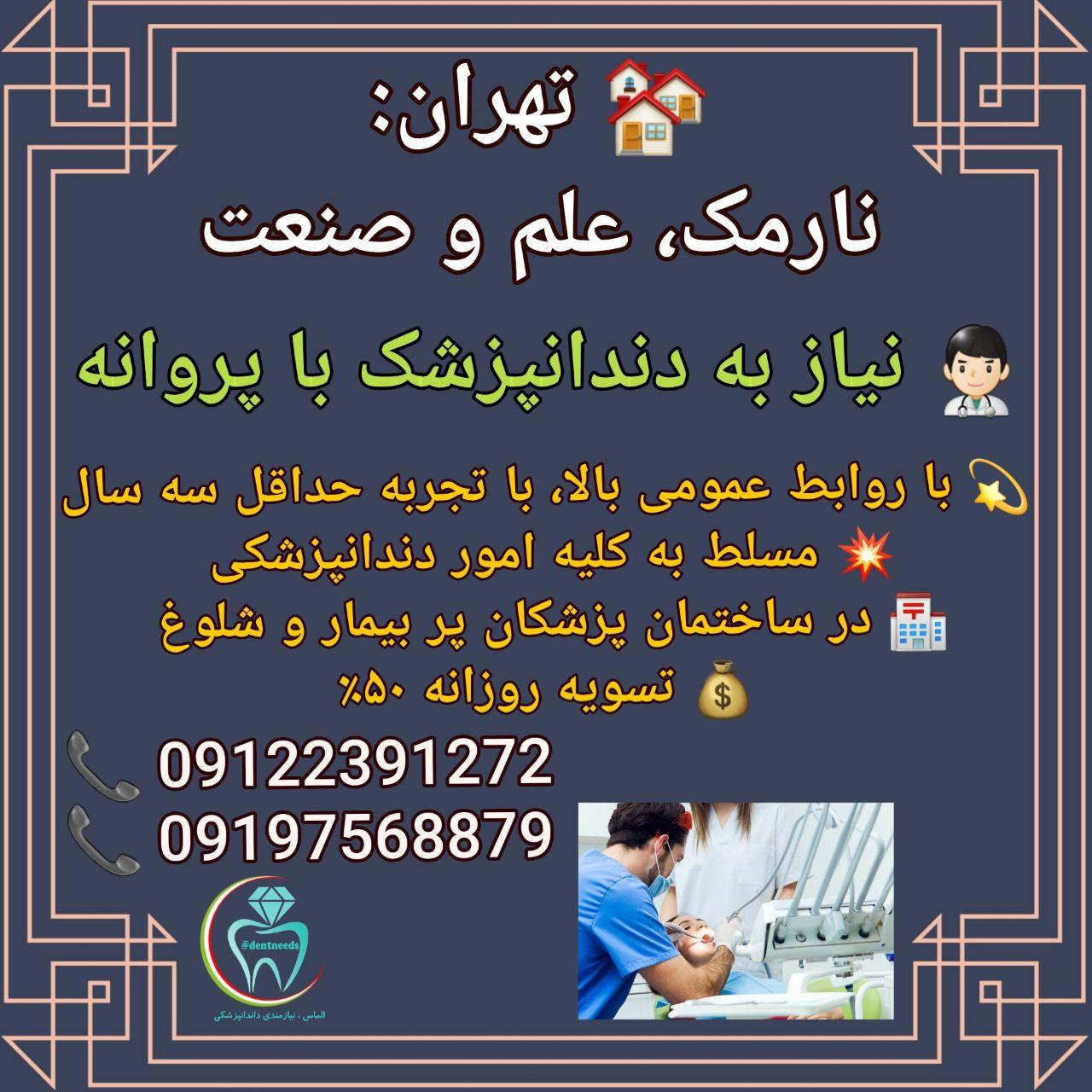تهران: نارمک، علم و صنعت، نیاز به دندانپزشک دارای پروانه