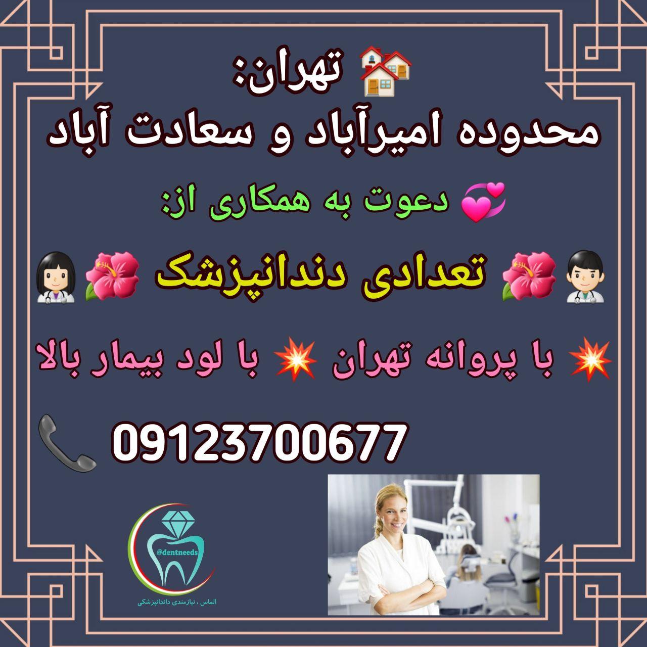 تهران: محدوده امیرآباد و سعادت آباد، دعوت به همکاری از تعدادی دندانپزشک