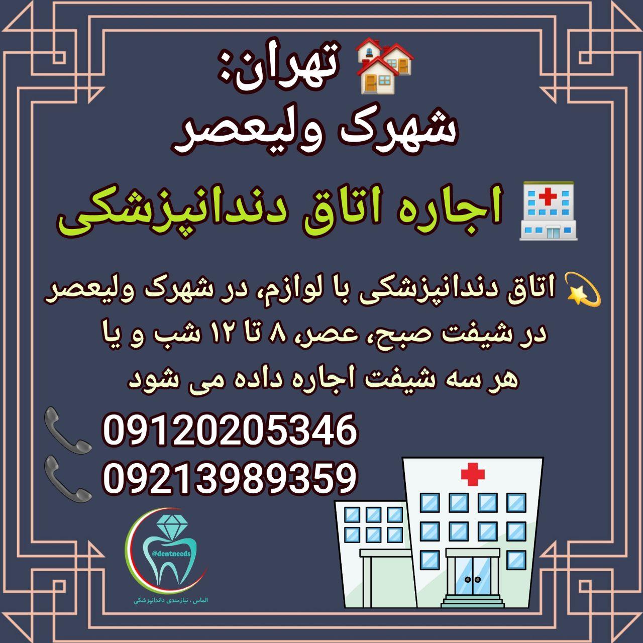 تهران: شهرک ولیعصر، اجاره اتاق دندانپزشکی