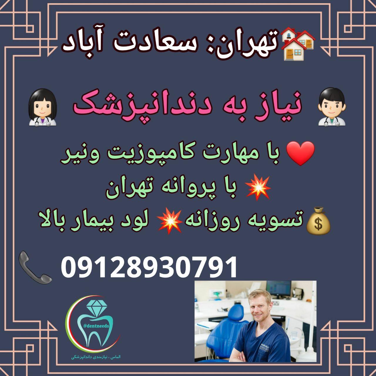 تهران، دعوت به همکاری از، متخصص دندانپزشکی کودکان و دندانپزشک عمومی