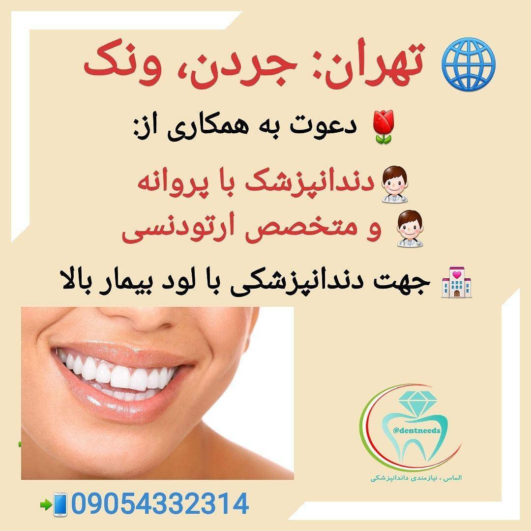 تهران: جردن، ونک، دعوت به همکاری از دندانپزشک با پروانه، متخصص ارتودنسی