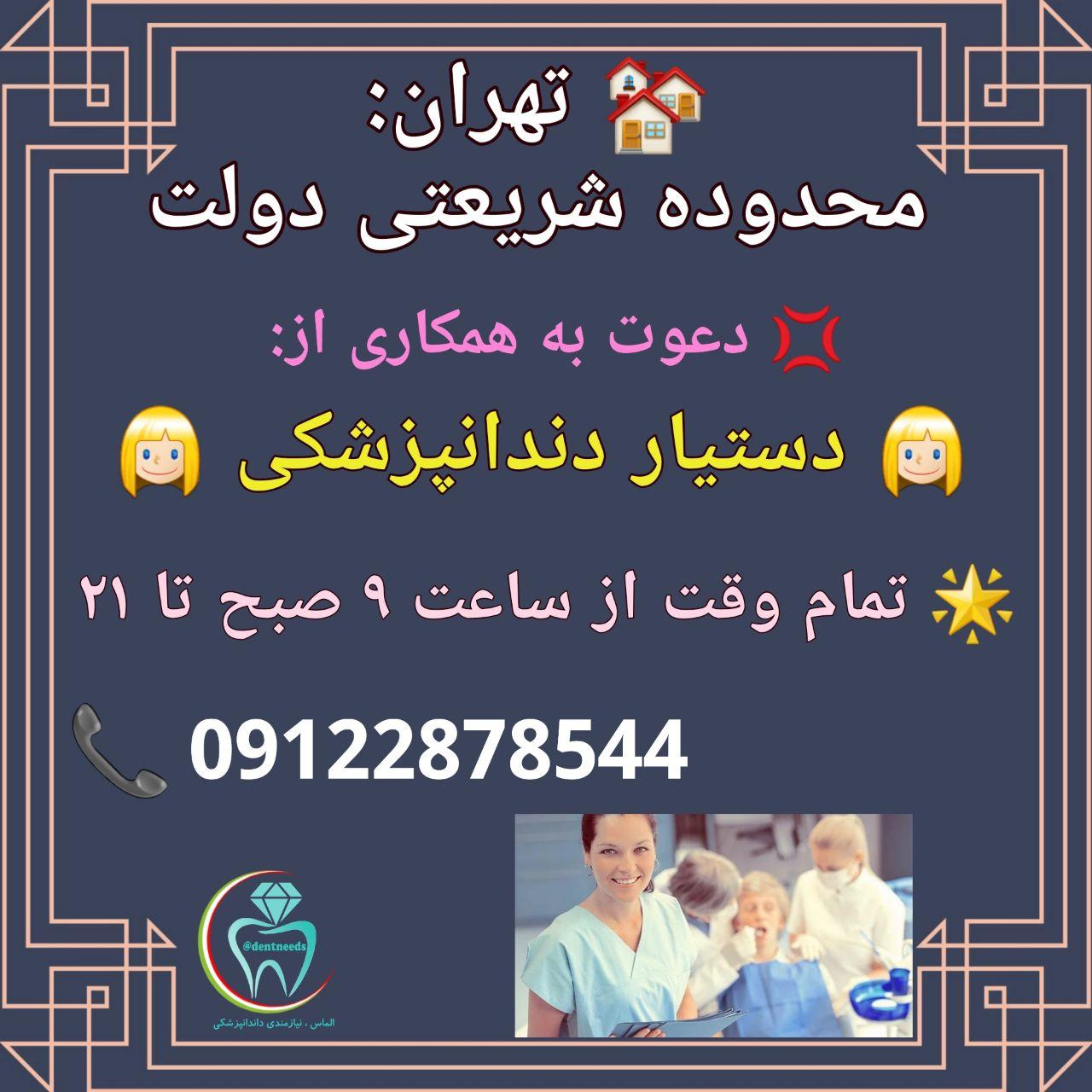 تهران: محدوده شریعتی دولت، دعوت به همکاری از دستیار دندانپزشکی