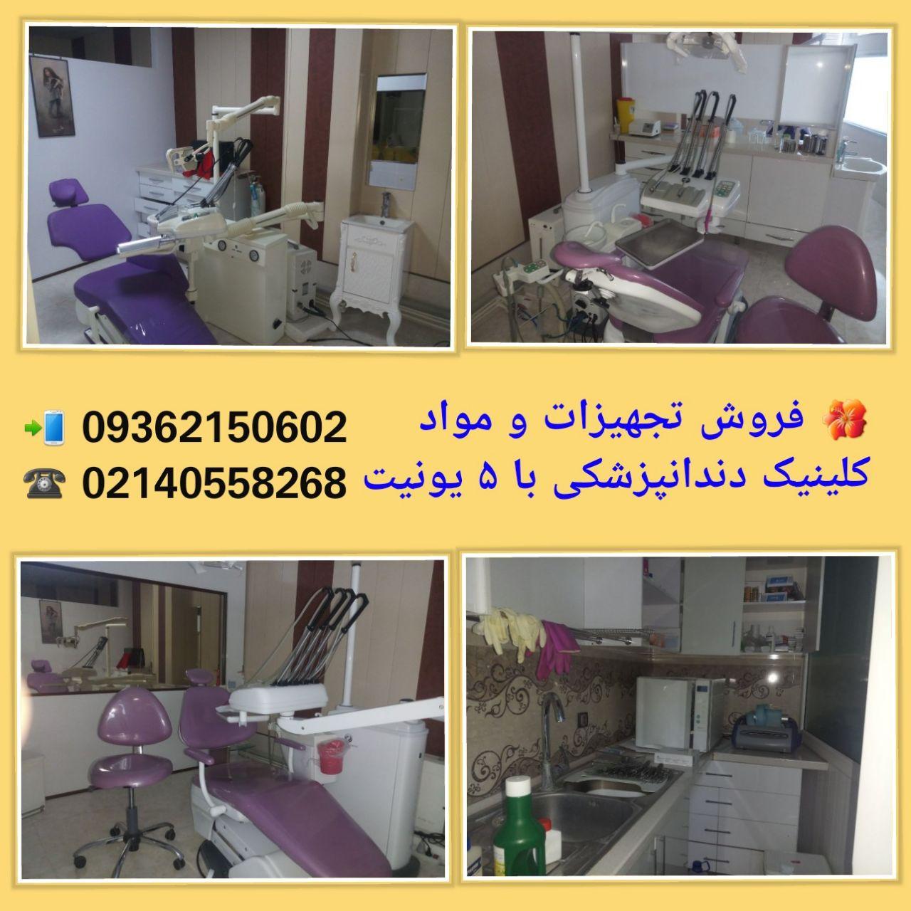 فروش مواد و تجهیزات کلینیک دندانپزشکی
