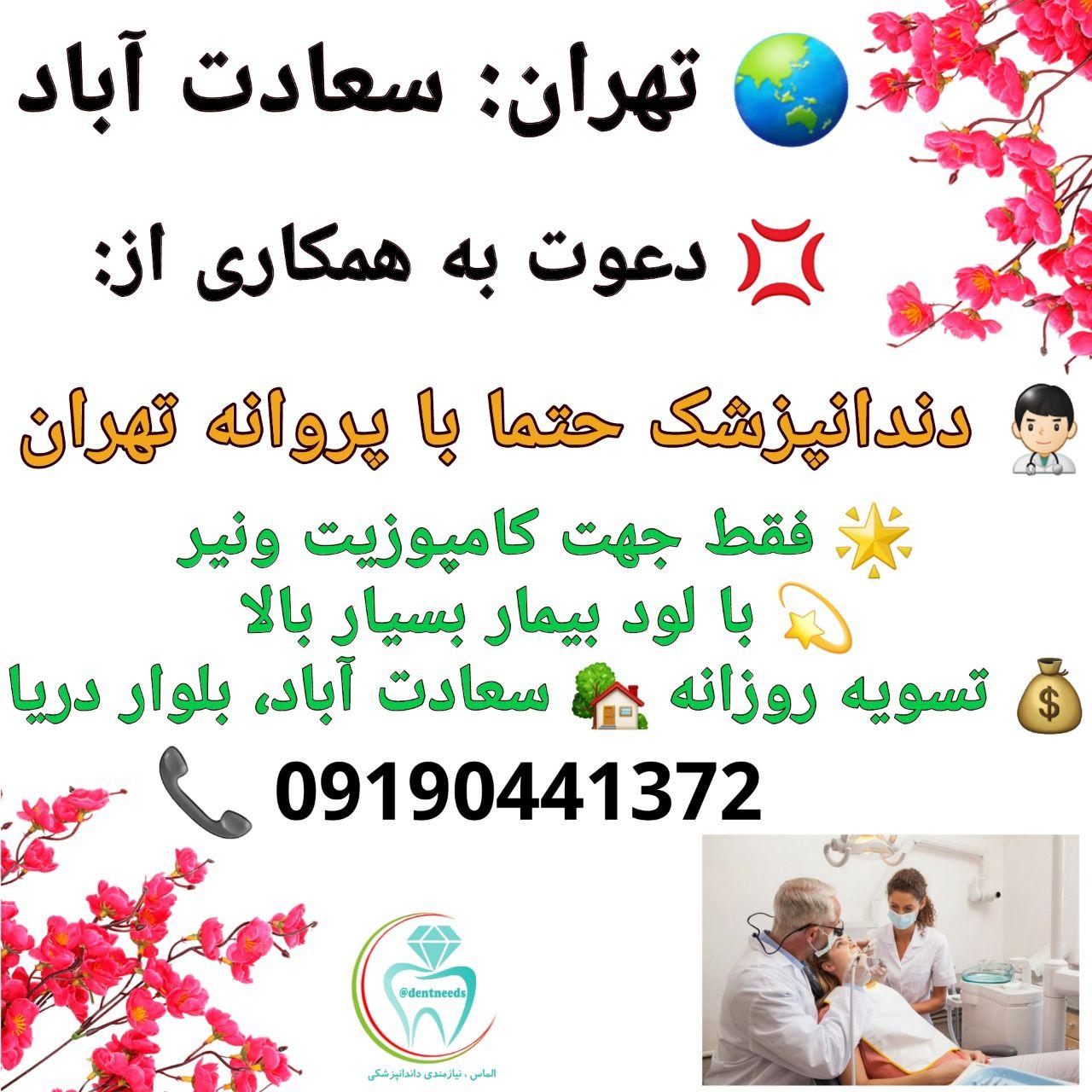تهران: سعادت آباد، دعوت به همکاری از دندانپزشک حتما با پروانه تهران