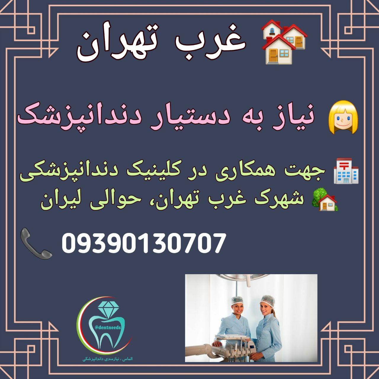 غرب تهران: نیاز به دستیار دندانپزشک
