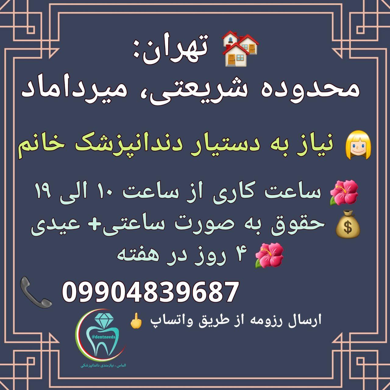 تهران: محدوده شریعتی، میرداماد، نیاز به دستیار دندانپزشک