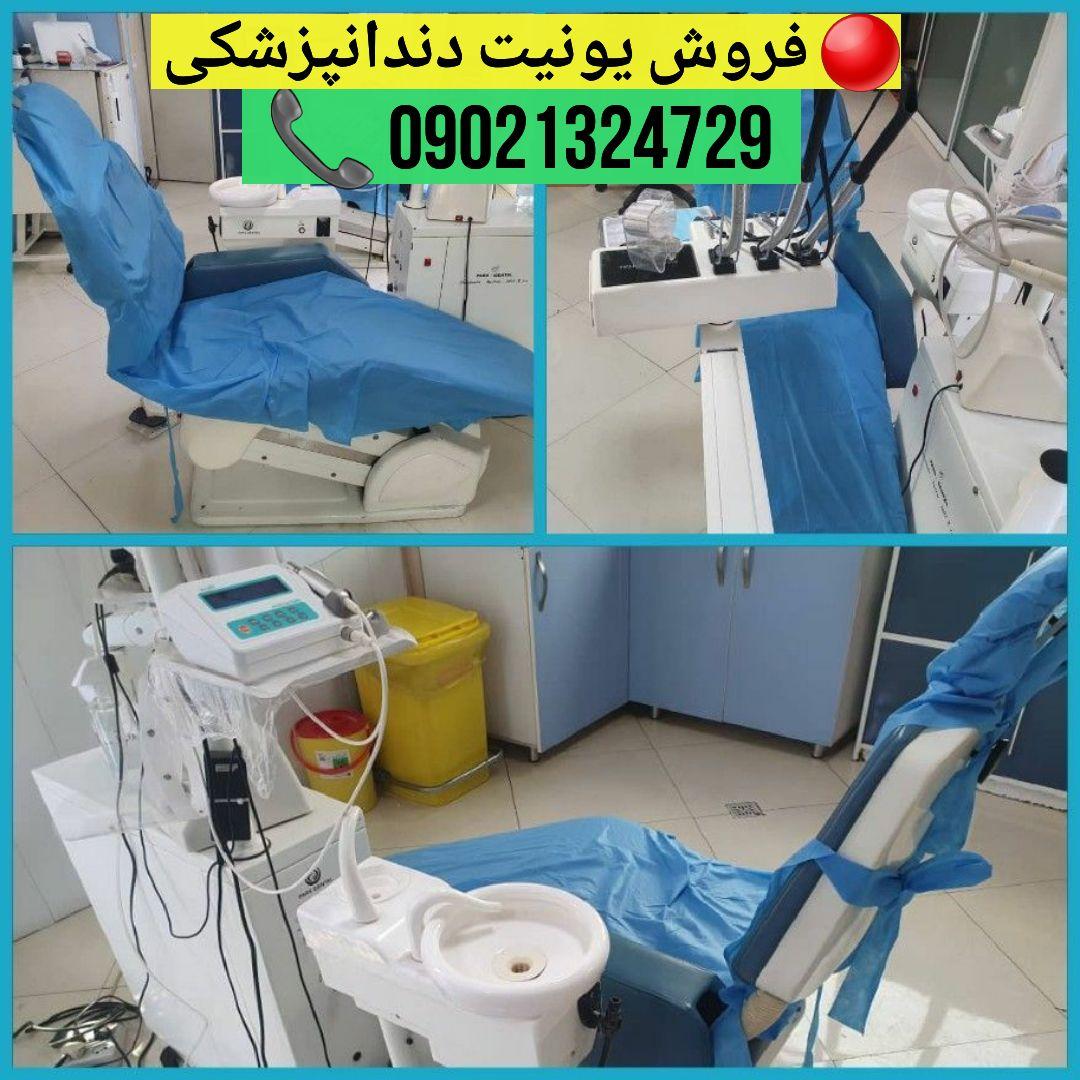 فروش یونیت دندانپزشکی