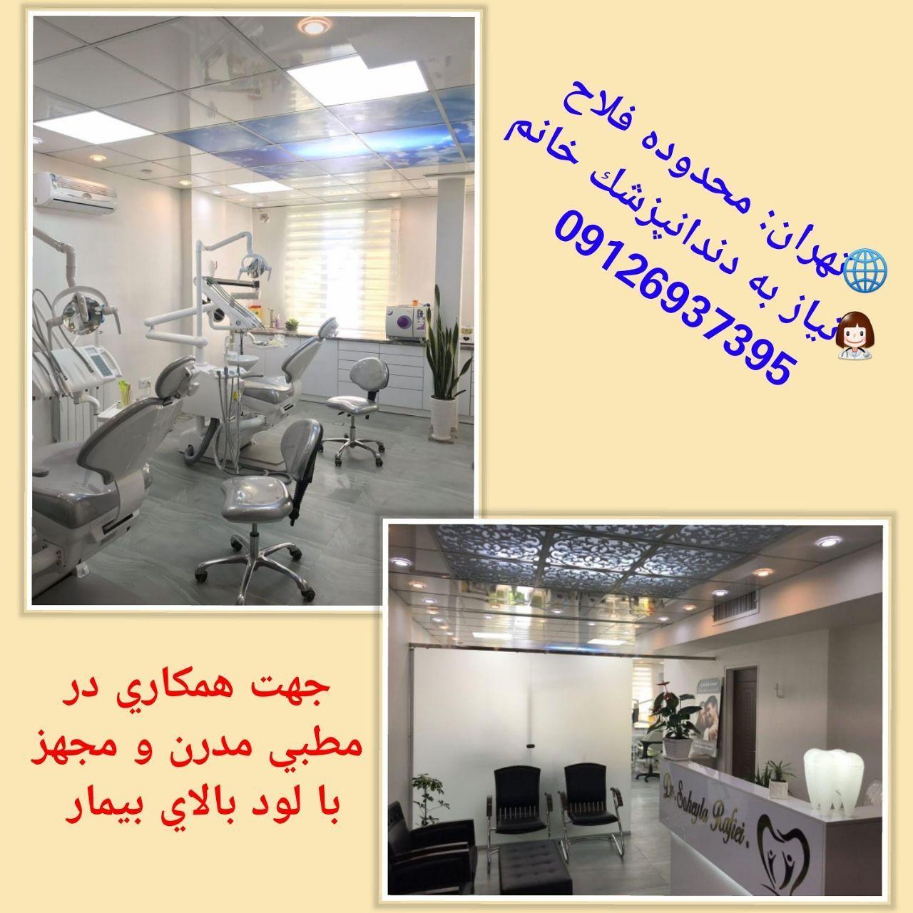تهران: محدوده فلاح، نیاز به دندانپزشک خانم