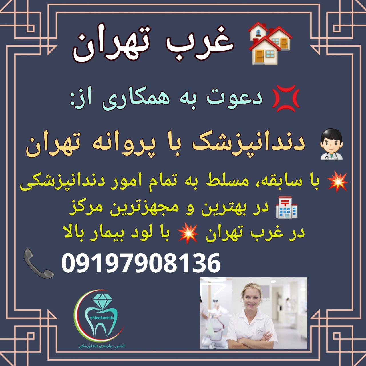 غرب تهران، دعوت به همکاری از دندانپزشک با پروانه تهران