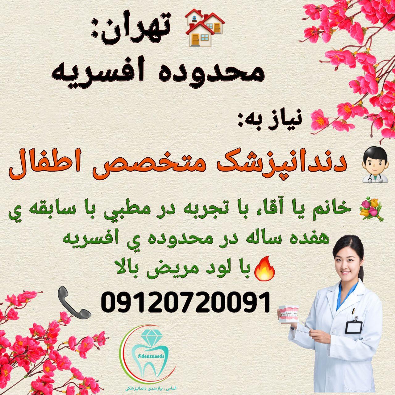 تهران: محدوده افسریه، نیاز به دندانپزشک متخصص اطفال