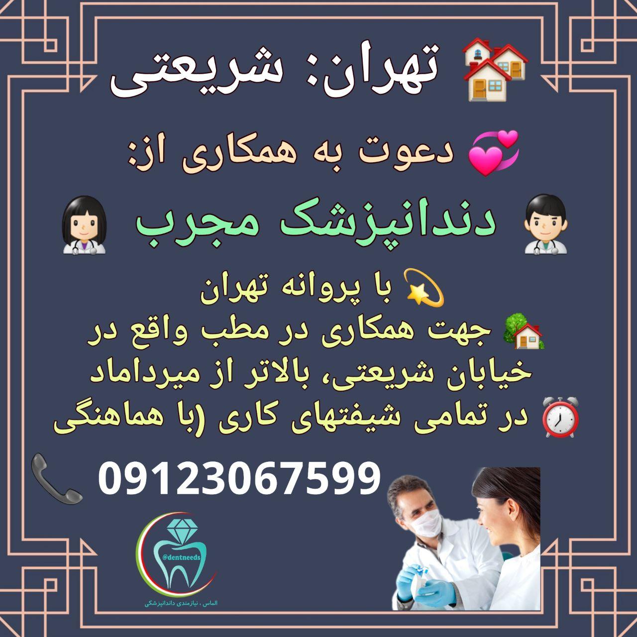 تهران: شریعتی، دعوت به همکاری از دندانپزشک مجرب