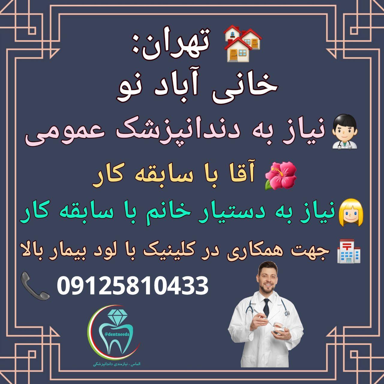 تهران: خانی آباد نو، نیاز به دندانپزشک عمومی، دستیار خانم