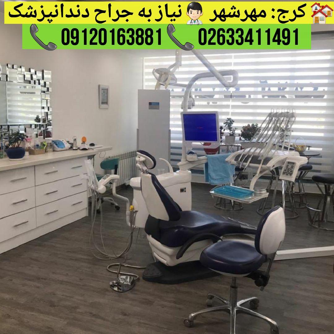 کرج: مهرشهر، نیاز به جراح دندانپزشک
