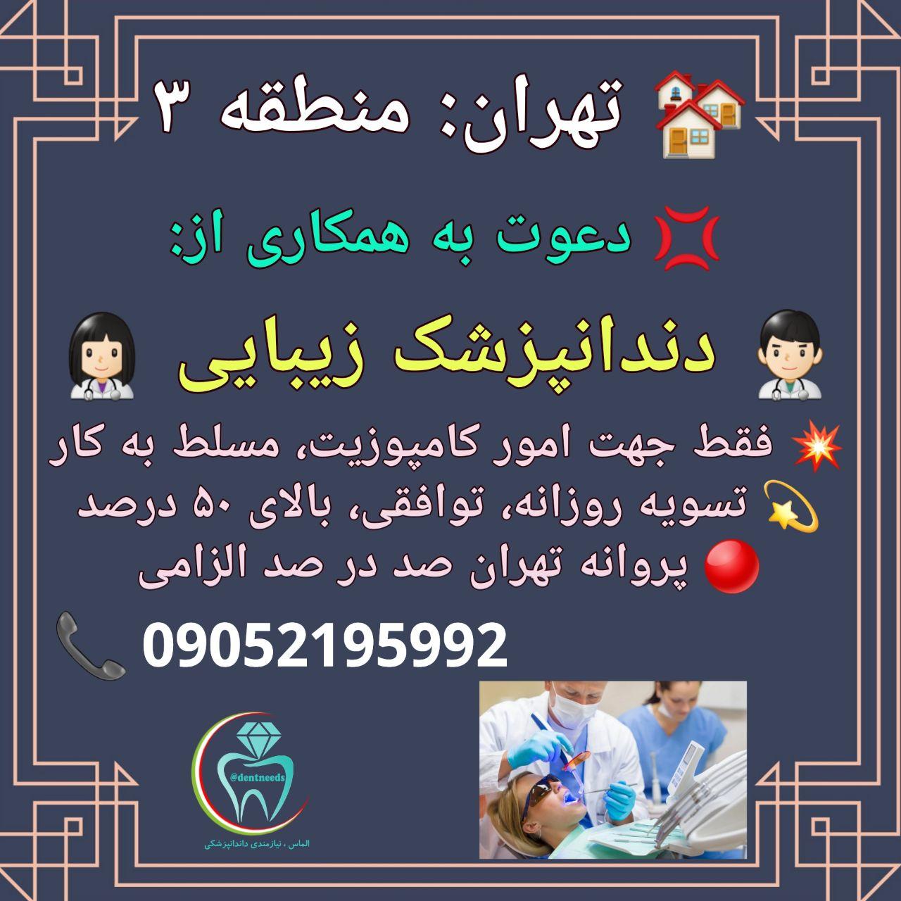 تهران: منطقه ۳، دعوت به همکاری از دندانپزشک زیبایی