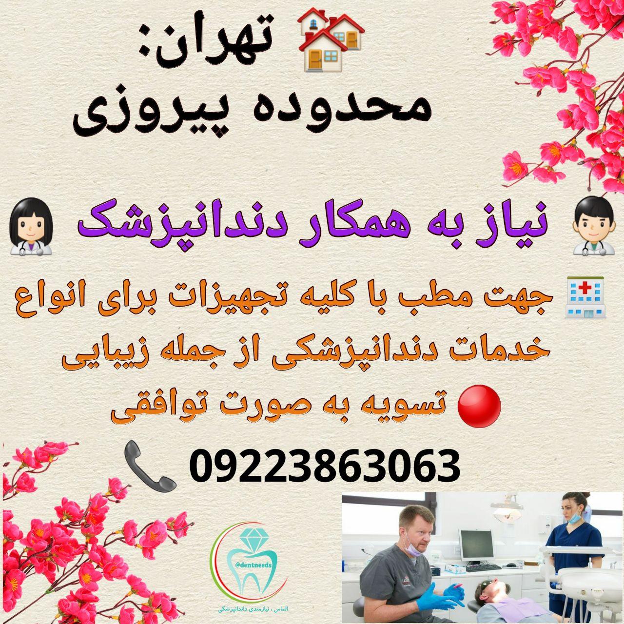 تهران: محدوده پیروزی، نیاز به همکار دندانپزشک