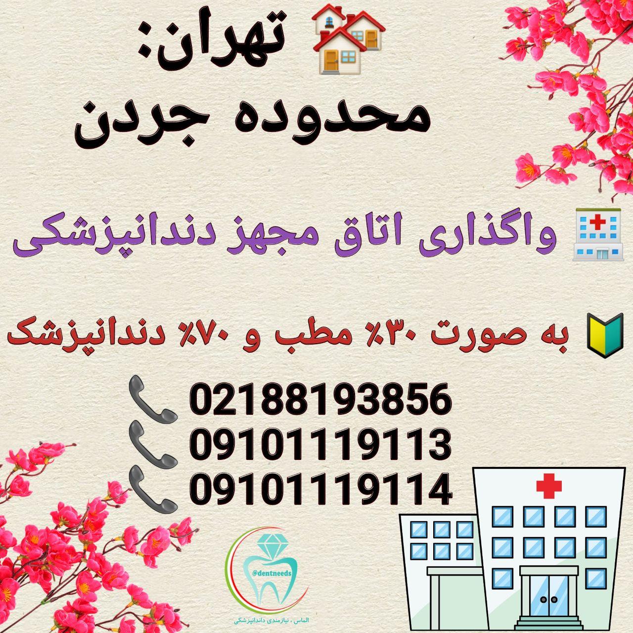 تهران: محدوده جردن، واگذاری اتاق مجهز دندانپزشک