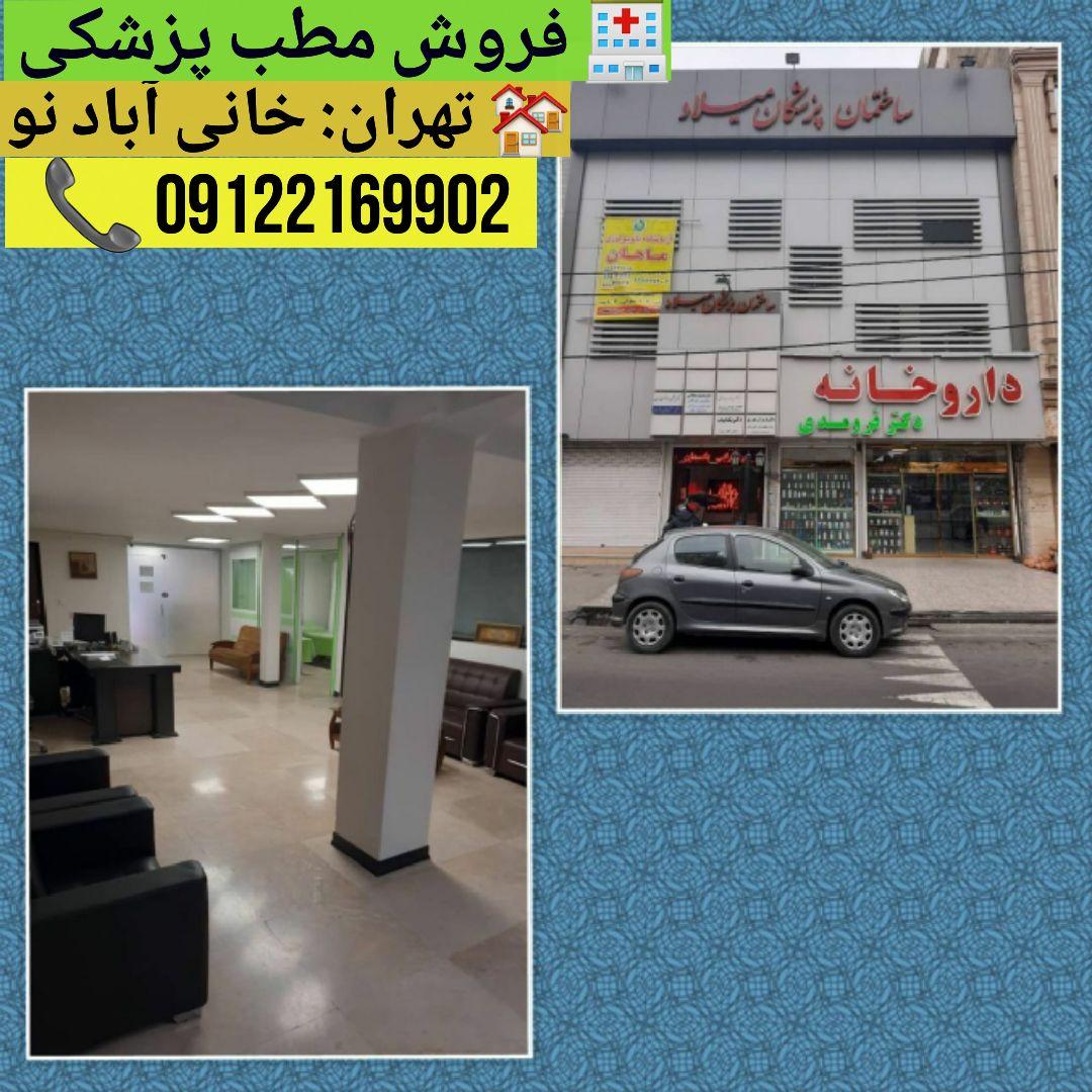 تهران:خانی آباد نو، فروش مطب پزشکی