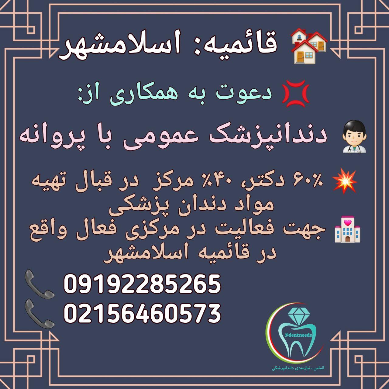 قائمیه: اسلامشهر، دعوت به همکاری از دندانپزشک عمومی با پروانه