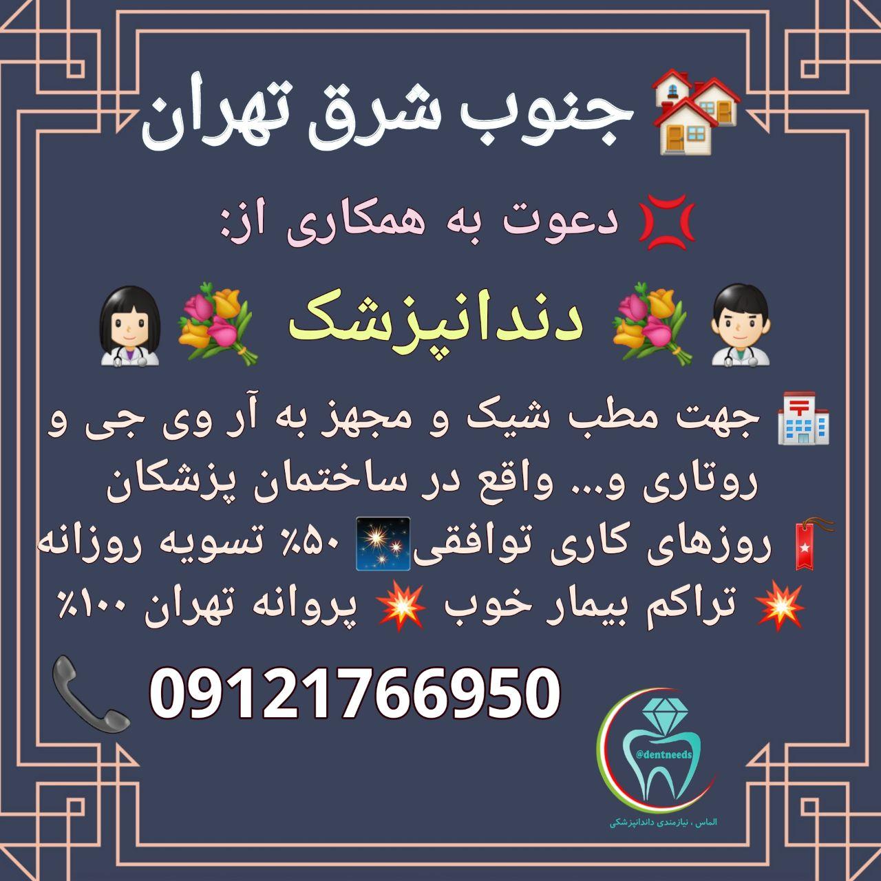 جنوب شرق تهران، دعوت به همکاری از دندانپزشک